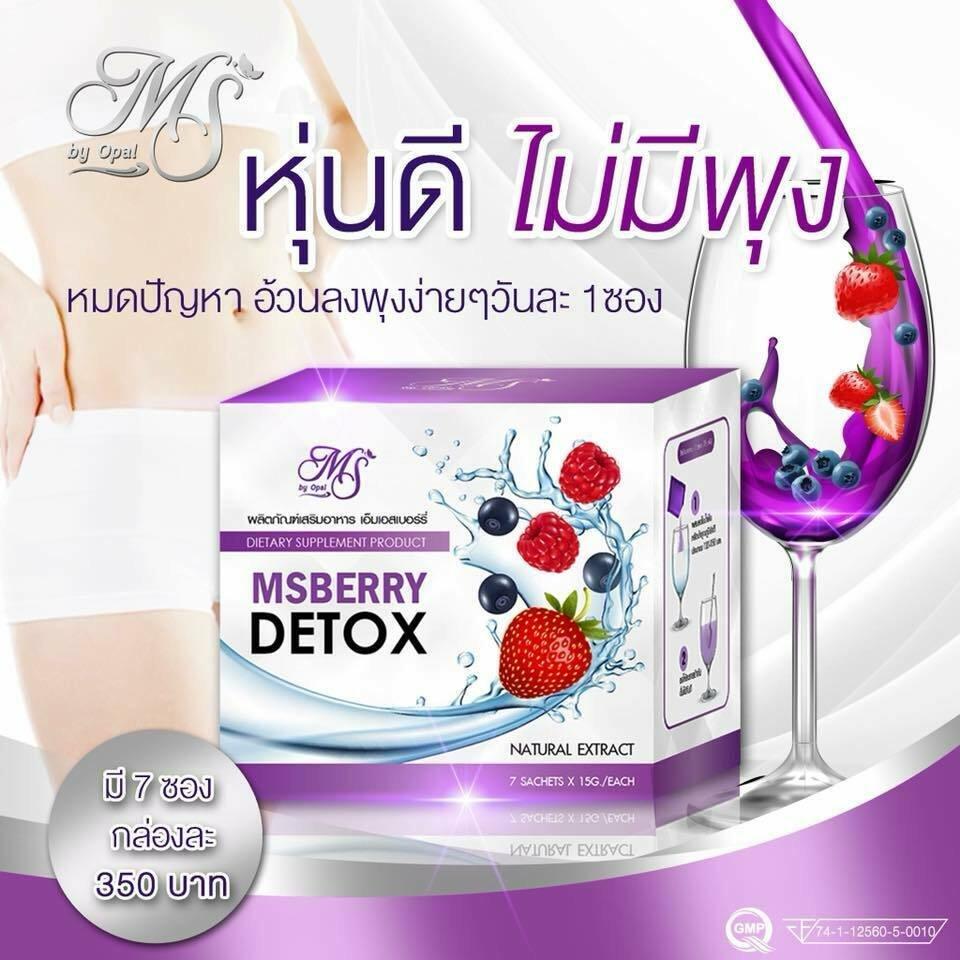 12X MS Berry Detox Berry Flavor Drink Maker Drive Waste Beauty Bod