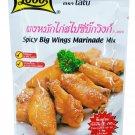 LOBO Spicy Big Wings Marinade Mix 50 Grams x 3 Packs (Halal cer