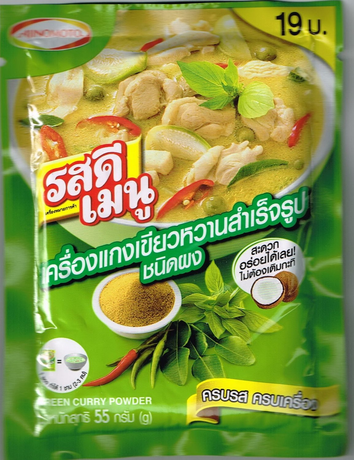 Rosdee Green Curry Paste 55 g. (Pack of 3) - One of famous b