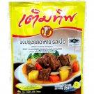 Termtip Beef Seasoning Powder (Halal Certified) 75 G. (Pack of 4)