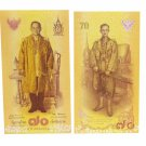 2 Coppies of Commemorative Banknote in the Seventieth Anniversary Celebr