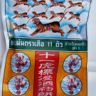 3x Eleven Tigers Herbal 20 g. (3 sachet/pack)