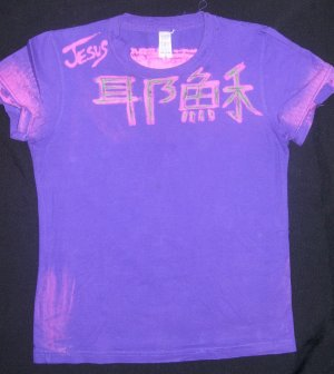 Jesus in Chinese (S)