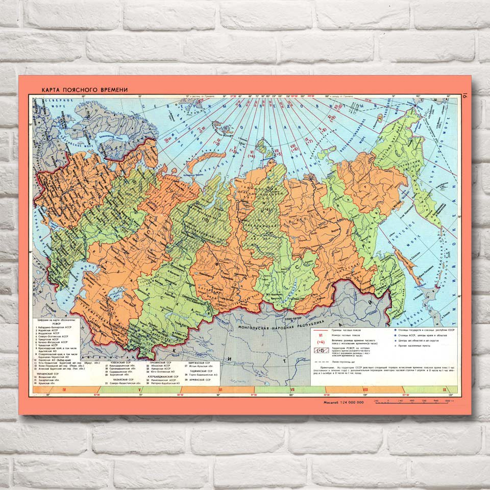 USSR Map National Geographic Art Silk Fabric Poster Prints 30x40 Inch