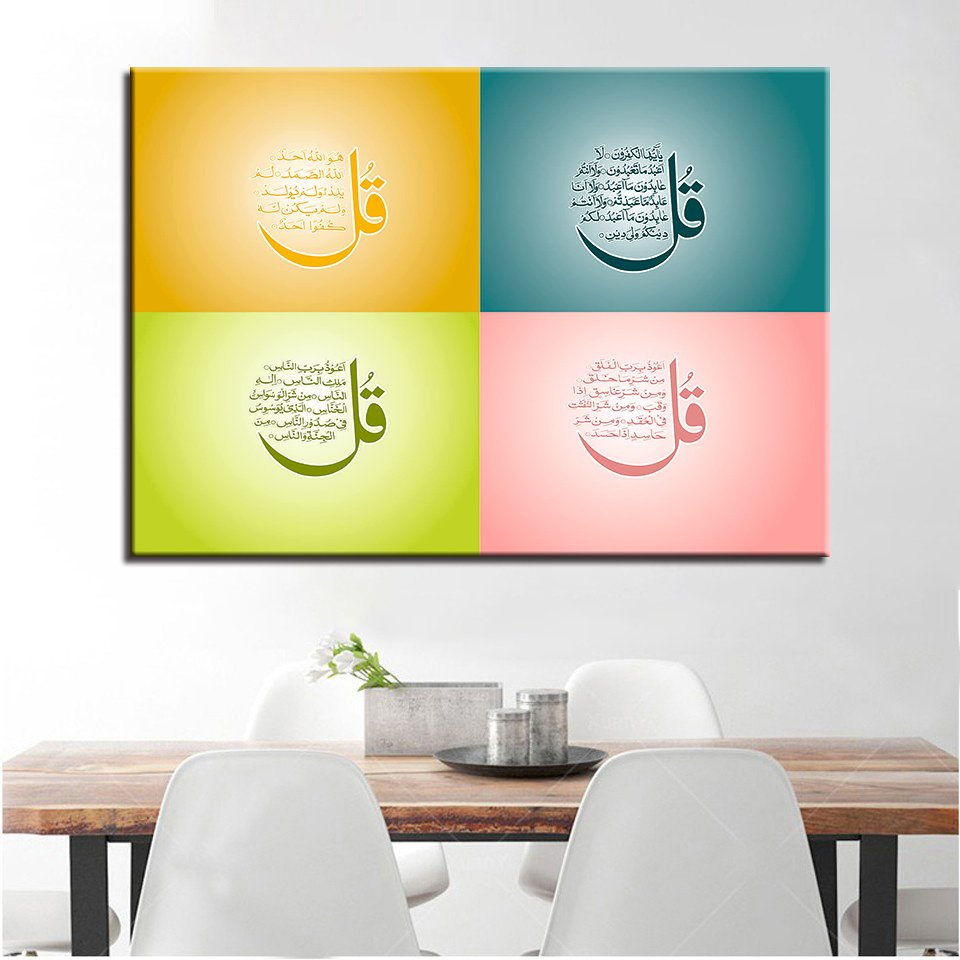 1 Panel HD Printed Islamic Ramadan Arabic Posters Pictures Wall Art Canvas Painting-With Framed