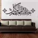Islamic Wall Stickers Quotes Muslim Arabic Home Decorations Mosque Vinyl Decals Quran Mural