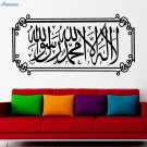 Islamic Quotes Muslim Arabic Home Decorations Wall Stickers Art Frame Vinyl Decals