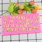 1 Pcs Russian Alphabet Letter Chocolate Party Cake DIY Alphabet Baking Molds Mould