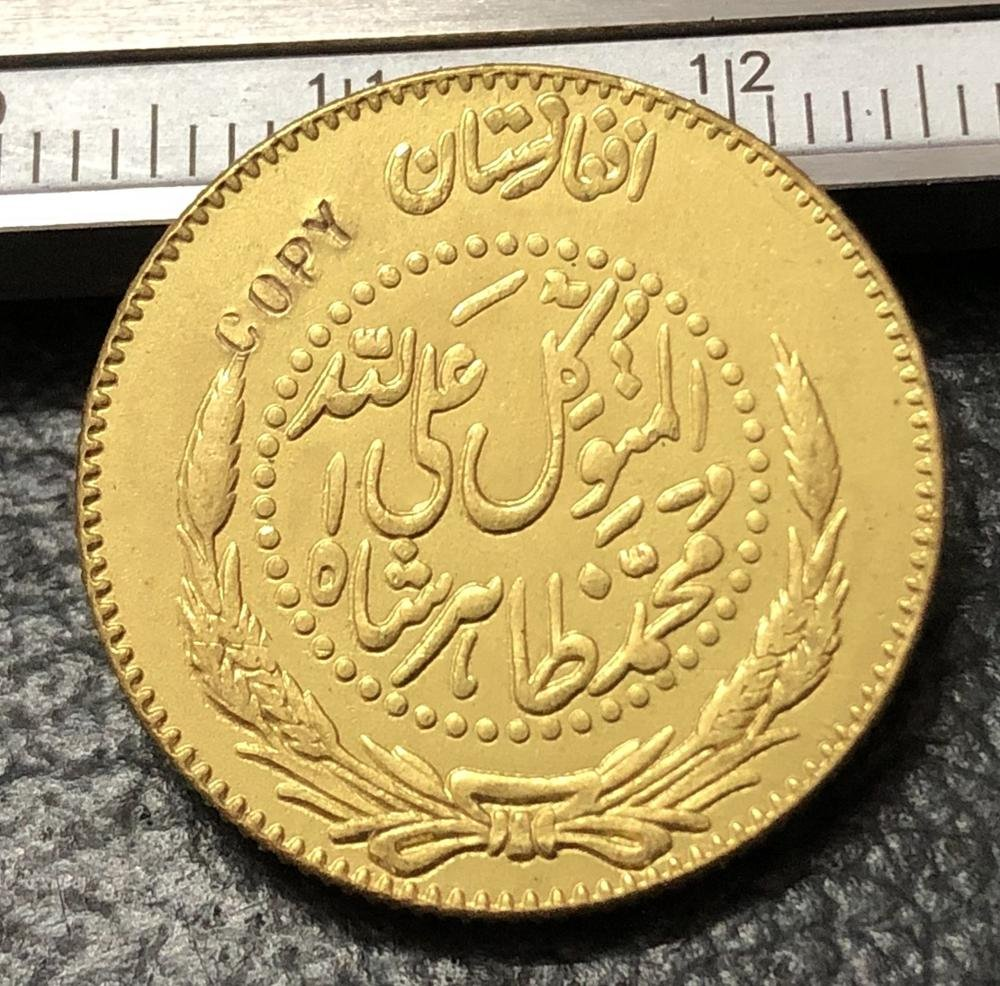 1315 (1936) Afghanistan 8 Grams - Muhammed Zahir Shah Copy Gold Coin