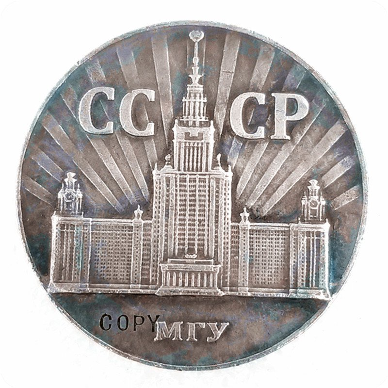 1953 Russia 1 Ruble Commemorative Copy Coin