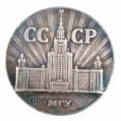 1953 Russia 1 Ruble Commemorative Copy Coin