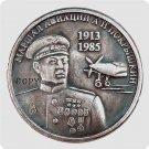 2013 Russia 1 Ruble Commemorative Copy Coin
