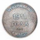 1911 Russia Commemorative Copy Coin