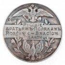 1914 Russia Commemorative Copy Coin