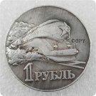 1952 Russia 1 Ruble Commemorative Copy Coin