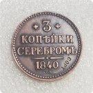 1840 Russia Empire Nicholas I 3 Kopeks Copy Coins