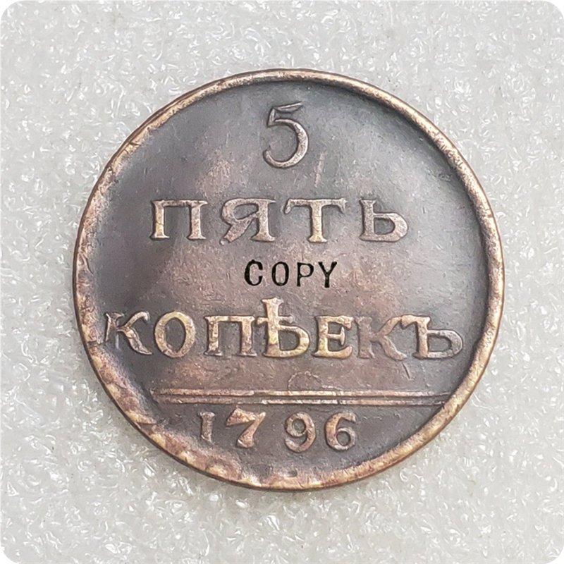 1796 Russia 5 Kopecks Copy Coin