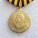 Soviet Russian USSR WWII Medal For Victory Over Germany Badge
