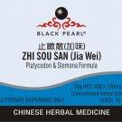 Black Pearl Pills - Zhi Sou San (Jia Wei) (12pack)