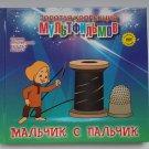 Book+DVD Tom thumb Russian cartoons Kids Read!!