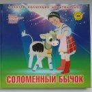 DVD+Book Straw bull russian cartoons