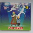 Book + DVD Гуси-лебеди Russian cartoons