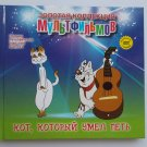Book+DVD a cat that could sing  cartoon Russian
