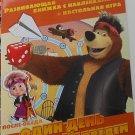 Book Masha Bear otgalka table toy posle obeda russian Kids Read!!