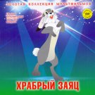 Book+DVD Brave rabbit Ugly duckling Cartoon RUS Soviet Kids Read!!