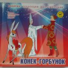 Book+DVD  humpbacked Horse Cartoon RUSSIAN Soviet Kids Read!!