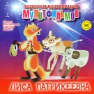 Book+DVD Fox Patrikeevna Russian cartoons Kids Read!!