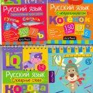 12 IQ блокнотов на разные темы  Russian  Kids Read!!