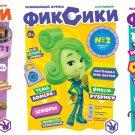 3 журнала Фиксики Fixiki 1, 2, 3 2019 развивающие Russian