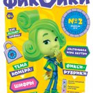 2 журнала Фиксики Fixiki 2 и 3 2019 развивающие Russian
