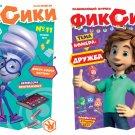 2 журнала Фиксики Fixiki 11 и 12 2018 развивающие Russian