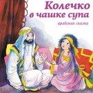 Колечко в чашке супа Арабская сказка  Russian Tales