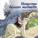 Невеста белого медведя Норвежская сказка  Russian Tales