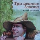 Три ценных совета Английская сказка Russian Tales