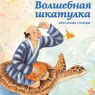 Волшебная шкатулка Японская сказка Russian Tales