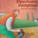 Проделки хитреца Итальянская сказка Russian Tales
