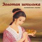Золотая шпилька Китайская сказка Russian Tales