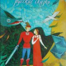 Волшебные русские сказки Russian Tales