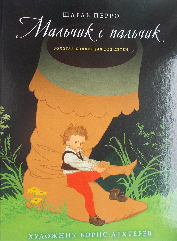 �ал��ик � пал��ик ��ймово�ка �.Х.�нде��ен  Russian Tales