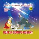 Book+DVD Волк и семеро козлят Russian cartoons