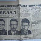 Newspaper USSR 1964 cosmonaut Komarov Feoktistov Egorov