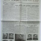 Newspaper USSR Komsomolskaya Pravda 13 December 1941 WW2 Stalin Reprint