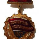 pin winner of the social competition USSR 1977