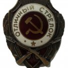 badge expert rifleman USSR copy