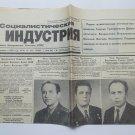 Newspaper Newspaper 1 jule 1971 death of soviet cosmonaut USSR