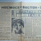 Newspaper USSR 15 june 1963 cosmonaut Valery Bykovsky